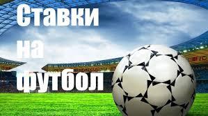 Система ставок в футболе