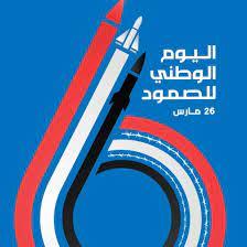 أعضاء... - وزارة النقل اليمنية Ministry of Transport Yemen