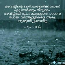 Images Of Rain With Malayalam Quotes The Best Hd Wallpaper