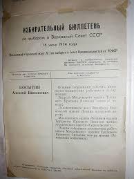 Выборы Википедия Советский избирательный бюллетень 1974 года Единственный кандидат Косыгин А Н