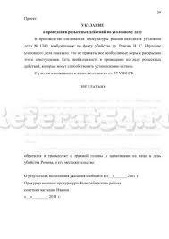 Отчет по практике в прокуратуре Формы промежуточной аттестации по итогам производственной практики в прокуратуре Прокуратура пересдача экзамена должна быть бесплатной