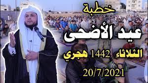 خطبة عيد الأضحى 10 ذو الحجة 1442 هــ 20 / 7 / 2021 - YouTube