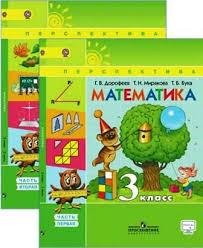 Математика класс учебник Дорофеев Миракова Перспектива  Математика 3 класс Учебник Дорофеев Г В Миракова Т Н Бука Т Б Комплект в 2 частях