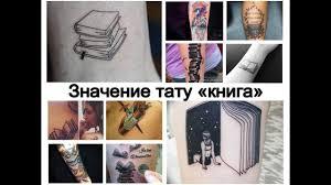 значение тату книга смысл рисунка и фото примеры для сайта Tattoo Photoru