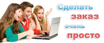 Заказать дипломную работу в Казани курсовую купить контрольную Быстро заказать реферат