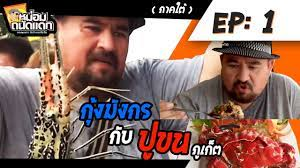 หม่อมถนัดแดก (ภาคใต้) EP : 1 กุ้งมังกร กับ ปูขน ภูเก็ต - YouTube