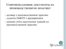 Презентация на тему У СТАНОВОЧНАЯ КОНФЕРЕНЦИЯ ПРОИЗВОДСТВЕННОЙ  7 С ОПРОВОЖДАЮЩИЕ ДОКУМЕНТЫ НА ПРОИЗВОДСТВЕННУЮ ПРАКТИКУ