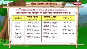 learn hindi through english one word