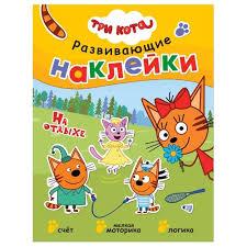 "Купить <b>Книжка с наклейками</b> ""<b>Три</b> кота. Развивающие наклейки ..."