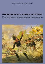 Бельская Г Отечественная война года Неизвестные и  Бельская Г Отечественная война 1812 года Неизвестные и малоизвестные факты скачать бесплатно