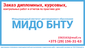 Заказать дипломную курсовую контрольную работу для МИДО БНТУ Минск