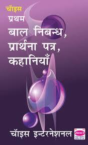 choice hindi essays nibandh samany kitabein choice  choice hindi essays nibandh