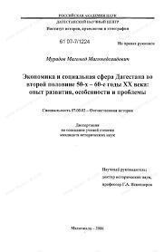 Диссертация на тему Экономика и социальная сфера Дагестана во  Диссертация и автореферат на тему Экономика и социальная сфера Дагестана во второй половине 50