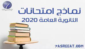 نماذج امتحانات الثانوية العامة 2020 من موقع وزارة التربية والتعليم - حصريات