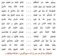 اذان الشيعة الكويت مكتوب