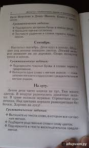 Иллюстрация из для Лучшие диктанты и грамматические задания  Иллюстрация 4 из 21 для Лучшие диктанты и грамматические задания по русскому языку 2 класс