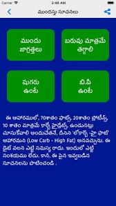 Diabetic Food Chart In Telugu Vrk Diet Plan Telugu By Harikrishna Vallakatla