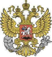 Министерство экономического развития Российской Федерации Википедия Геральдический знак Министерства экономического развития Российской Федерации