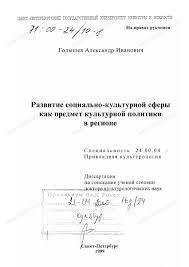 Диссертация на тему Развитие социально культурной сферы как  Диссертация и автореферат на тему Развитие социально культурной сферы как предмет культурной политики в