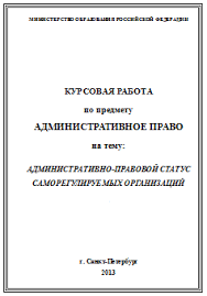 Административно правовой статус саморегулируемых организаций  Административно правовой статус саморегулируемых организаций курсовая работа