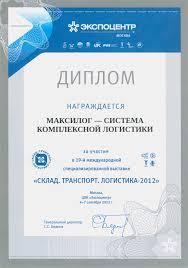 МАКСИЛОГ Диплом выставки Склад Транспорт Логистика