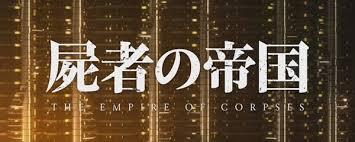 """Résultat de recherche d'images pour """"The Empire of Corpses"""""""