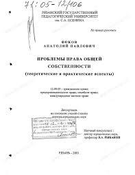 Диссертация на тему Проблемы права общей собственности  Диссертация и автореферат на тему Проблемы права общей собственности Теоретические и практические аспекты
