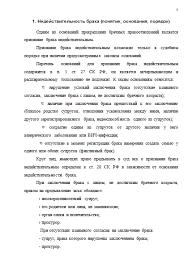 Рефераты по Семейному праву на заказ Отличник  Слайд №3 Пример выполнения Реферата по Семейному праву