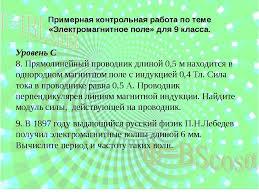 Контрольная работа для класса по теме Электромагнитное поле  Административная контрольная работа по физике по теме электромагнитное поле