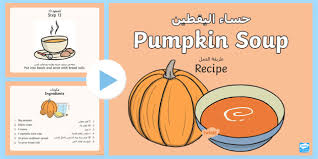 Pumpkin Soup Recipe Powerpoint Arabic Arabic English