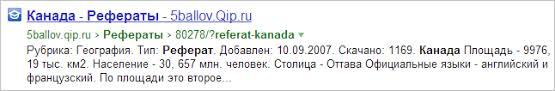 Рефераты Информация о рефератах и подобных работах которая размещается на вашем сайте может использоваться в сниппетах на страницах поисковой выдачи Яндекса Чтобы