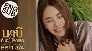 ดูนาบี ฉันจะไม่รักเธอ (ตอนที่ 13 EP.13) 5 เมษายน 2564 ย้อนหลัง - กูชิล  ดูละครย้อนหลัง