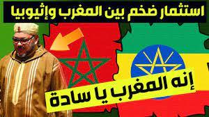 مشروع مغربي إثيوبي ضخم في قلب الدولة الإفريقية ..إنه المغرب يا سادة ..إفرح  يا مغربي💪💪 - YouTube