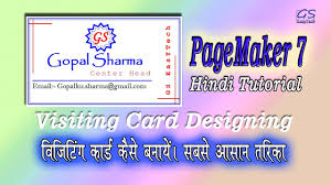 Page Maker Design Images Creating Visiting Card Pagemaker Tutorial Visiting Card Designing In Pagemaker 7 Easy Way