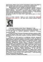 Механика от Аристотеля до Ньютона Реферат id  Реферат Механика от Аристотеля до Ньютона 5
