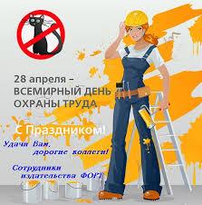 Охрана труда реферат Использование цвета в целях охраны труда реферат