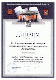 Наши награды Диплом за учебно методическое обеспечение образовательных учреждений железнодорожного транспорта Москва ВВЦ 2004