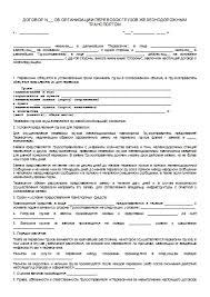 Договор об организации перевозки курсовая