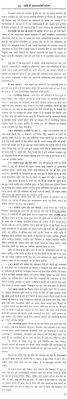 If I Were The Prime Minister Of India An Imaginative Essay In Hindi