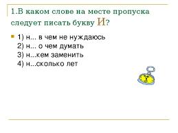 Контрольный тест по русскому языку класс Повторение предлогов  1 В каком слове на месте пропуска следует писать букву И 1 н