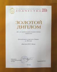 г золотой диплом фестиваля Зодчество  золотой диплом фестиваля Зодчество 2006