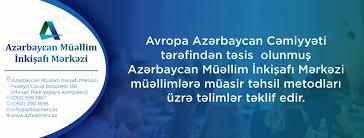 Azərbaycan Müəllim İnkişafı Mərkəzi