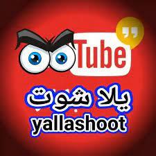 يلاشوت - بث مباشر - مباريات اليوم - YouTube