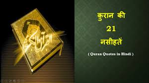 Quran 21 Quotes In Hindi Quran Beautiful Nasheed In Hindi Urdu