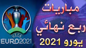 جميع مباريات ربع نهائي يورو 2021 - جدول مباريات الدور ربع النهائي لكأس أمم  أوروبا 2020 - YouTube
