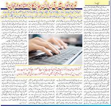 online jobs in in urdu