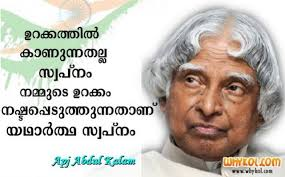 Motivational Quotes In Malayalam For Him