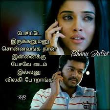 Beautiful Quotes With Images In Tamil