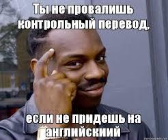 Ты не провалишь контрольный перевод если не придешь на  Ты не провалишь контрольный перевод если не придешь на английскиий