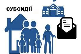 Картинки по запросу Щодо визначення підстав повернення грошових коштів надміру виплаченої житлової субсидії